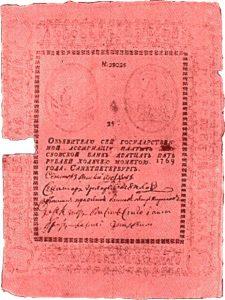 Первые русские бумажные деньги-ассигнации