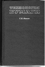 Книга Иванова Технология  бумаги
